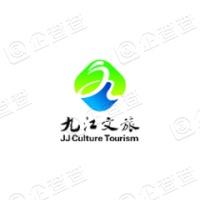九江市文化旅游发展集团有限公司