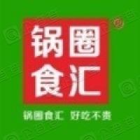 锅圈供应链(上海)有限公司