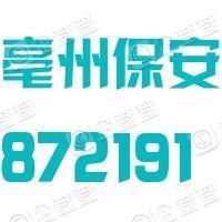 亳州保安服务股份有限公司