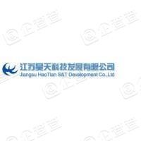 江苏昊天科技发展有限公司
