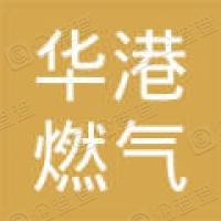 华港燃气集团有限公司