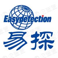 广州易探检测有限公司