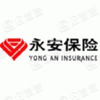 永安财产保险股份有限公司
