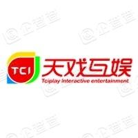 上海天戏互娱网络技术有限公司
