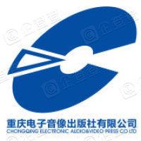 重庆电子音像出版社有限公司