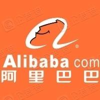 阿里巴巴(成都)软件技术有限公司