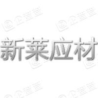昆山新莱洁净应用材料股份有限公司