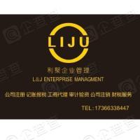 南京利聚企业管理有限公司