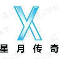 深圳市星月传奇科技有限公司