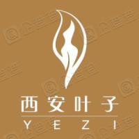 西安叶子医疗美容医院有限公司