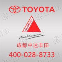 成都中达丰田汽车销售服务有限公司