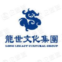 北京龙世文化集团有限公司