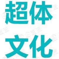 杭州超体文化传媒有限公司