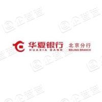 华夏银行股份有限公司北京分行
