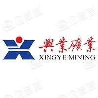 内蒙古兴业矿业股份有限公司