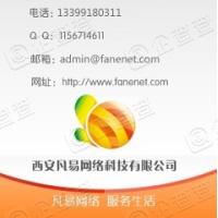 西安凡易网络科技有限公司