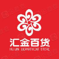 上海汇金百货有限公司