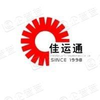 深圳市佳运通电子有限公司