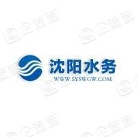 沈阳水务集团有限公司