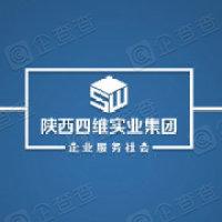 陕西四维实业集团有限公司