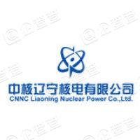 中核辽宁核电有限公司