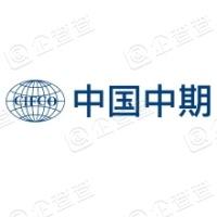 中国中期投资股份有限公司