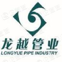 浙江龙越管业有限公司