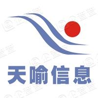 武汉天喻信息产业股份有限公司
