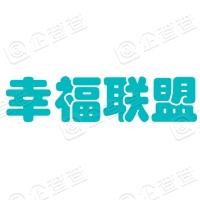 四川幸福联盟网络科技有限公司