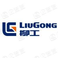 广西柳工集团有限公司