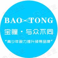 重庆市宝瞳科技有限公司