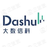 深圳前海大数金融服务有限公司