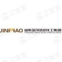 山东金茂纺织化工集团有限公司