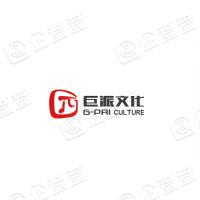 广州巨派文化传播有限公司