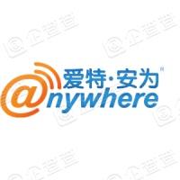 广州爱特安为科技股份有限公司