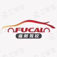 山东福财驾驶员培训股份有限公司