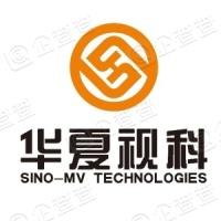 北京华夏视科技术股份有限公司