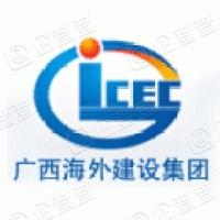 广西海外建设集团有限公司