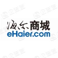 海尔集团电子商务有限公司