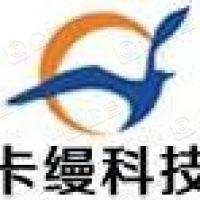 珠海卡缦科技有限公司