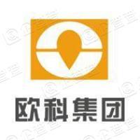广州欧科信息技术股份有限公司