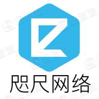 深圳市咫尺网络科技开发有限公司