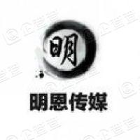 北京明恩文化传媒有限公司