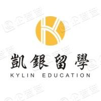 杭州凯银出国留学服务有限公司