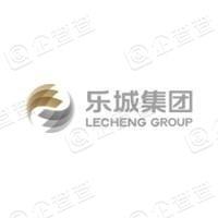 浙江乐城实业集团有限公司