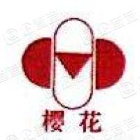 山东樱花五金集团有限公司