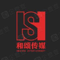 北京和颂文化经纪有限公司