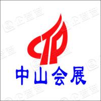 中山火炬国际会展中心有限公司