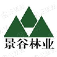 云南景谷林业股份有限公司