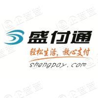 上海盛付通电子支付服务有限公司陕西分公司